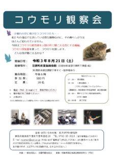「コウモリ観察会」の開催について